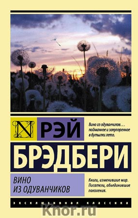 """Рэй Брэдбери """"Вино из одуванчиков"""" Серия """"Эксклюзивная классика"""" Pocket-book"""