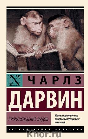 """Чарлз Дарвин """"Происхождение видов"""" Серия """"Эксклюзивная классика"""" Pocket-book"""
