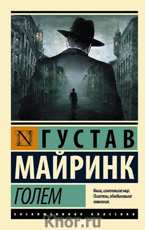 """Густав Майринк """"Голем"""" Серия """"Эксклюзивная классика"""" Pocket-book"""