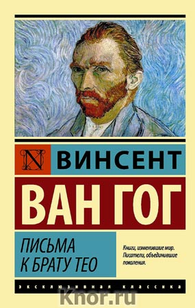 "Винсент Ван Гог ""Письма к брату Тео"" Серия ""Эксклюзивная классика"" Pocket-book"