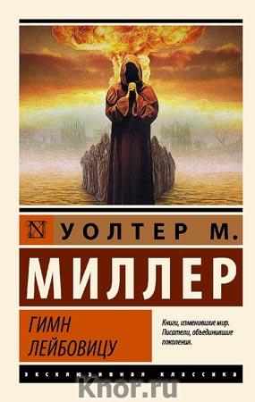 """Уолтер М. Миллер """"Гимн Лейбовицу"""" Серия """"Эксклюзивная классика"""" Pocket-book"""