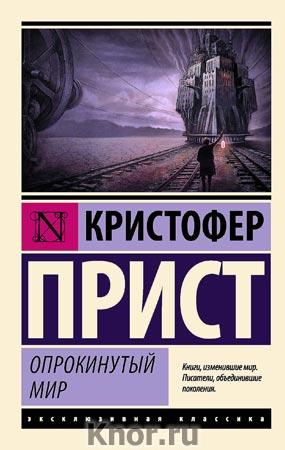 """Кристофер Прист """"Опрокинутый мир"""" Серия """"Эксклюзивная классика"""" Pocket-book"""