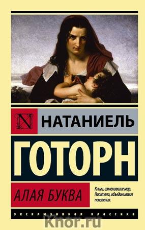 """Натаниель Готорн """"Алая буква"""" Серия """"Эксклюзивная классика"""" Pocket-book"""