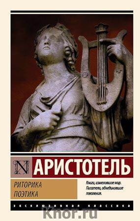 """Аристотель """"Риторика. Поэтика"""" Серия """"Эксклюзивная классика"""" Pocket-book"""