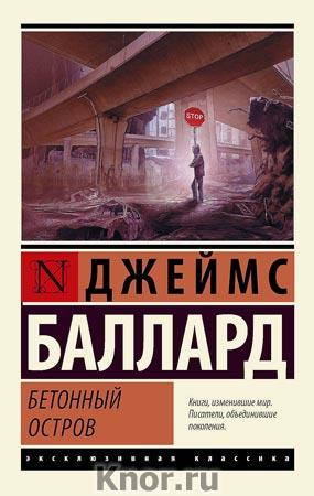 """Джеймс Баллард """"Бетонный остров"""" Серия """"Эксклюзивная классика"""" Pocket-book"""