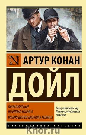 "Артур Конан Дойл ""Приключения Шерлока Холмса. Возвращение Шерлока Холмса"" Серия ""Эксклюзивная классика"" Pocket-book"