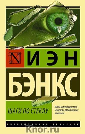 """Иэн Бэнкс """"Шаги по стеклу"""" Серия """"Эксклюзивная классика"""" Pocket-book"""