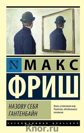"""Макс Фриш """"Назову себя Гантенбайн"""" Серия """"Эксклюзивная классика"""" Pocket-book"""