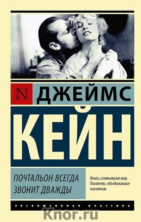"""Джеймс Кейн """"Почтальон всегда звонит дважды"""" Серия """"Эксклюзивная классика"""" Pocket-book"""