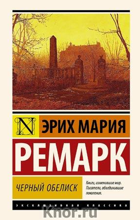 """Эрих Мария Ремарк """"Черный обелиск"""" Серия """"Эксклюзивная классика. Лучшее"""""""