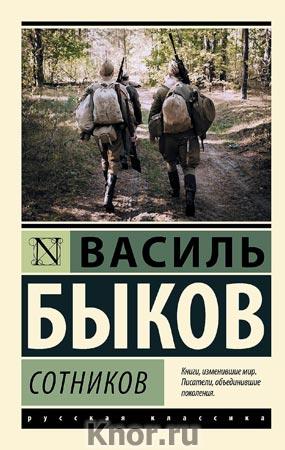 """Василь Быков """"Сотников"""" Серия """"Эксклюзив: Русская классика"""" Pocket-book"""