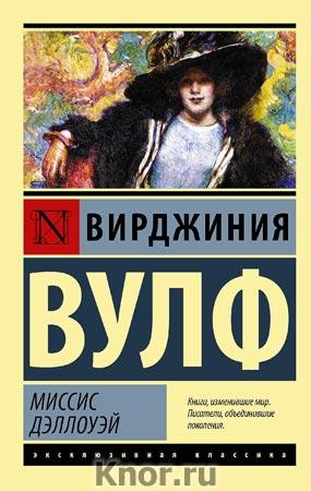 """Вирджиния Вулф """"Миссис Дэллоуэй"""" Серия """"Эксклюзивная классика"""" Pocket-book"""