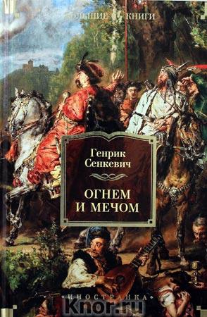 """Генрик Сенкевич """"Огнем и мечом"""" Серия """"Иностранная литература. Большие книги"""""""