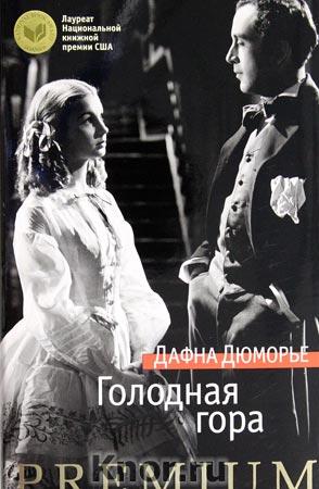 """Дафна Дюморье """"Голодная гора"""" Серия """"Азбука Premium"""""""