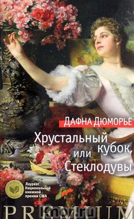 """Дафна Дюморье """"Хрустальный кубок, или Стеклодувы"""" Серия """"Азбука Premium"""""""