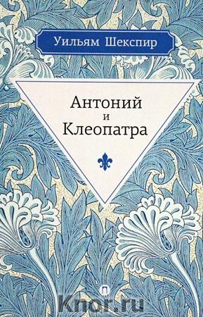 """Уильям Шекспир """"Антоний и Клеопатра: трагедия"""" Серия """"Весь Шекспир"""""""