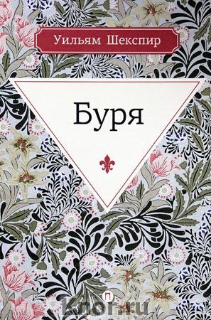 """Уильям Шекспир """"Буря: комедия"""" Серия """"Весь Шекспир"""""""