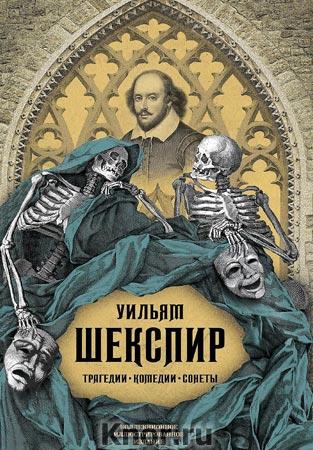 """Уильям Шекспир """"Трагедии. Комедии. Сонеты"""" Серия """"Подарочные издания. Иллюстрированная классика"""""""