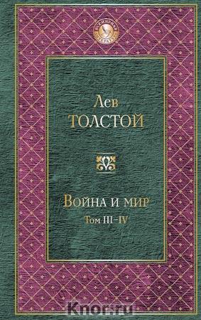 """Лев Толстой """"Война и мир. Том III-IV"""" Серия """"Всемирная литература"""""""