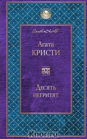 """Агата Кристи """"Десять негритят"""" Серия """"Всемирная литература"""""""