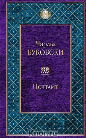"""Чарльз Буковски """"Почтамт"""" Серия """"Всемирная литература"""""""