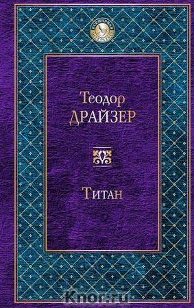 """Теодор Драйзер """"Титан"""" Серия """"Всемирная литература"""""""