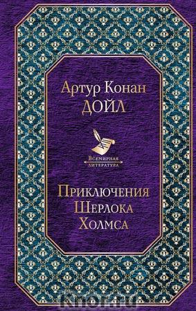 """Артур Конан Дойл """"Приключения Шерлока Холмса"""" Серия """"Всемирная литература"""""""