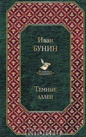 """Иван Бунин """"Темные аллеи"""" Серия """"Всемирная литература"""""""