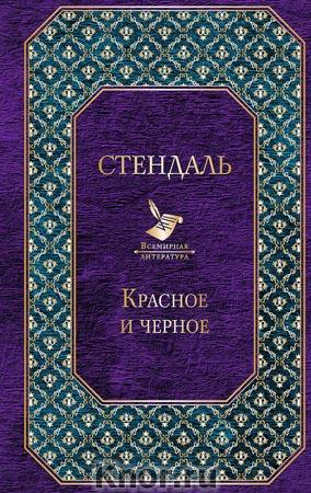 """Стендаль """"Красное и черное"""" Серия """"Всемирная литература"""""""