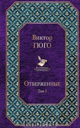 """Виктор Гюго """"Отверженные (комплект из 2 книг)"""" Серия """"Всемирная литература"""""""
