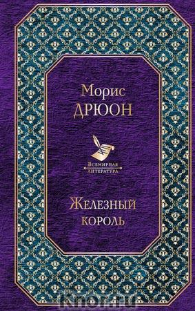 """Морис Дрюон """"Железный король"""" Серия """"Всемирная литература"""""""