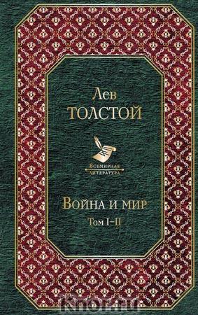 """Лев Толстой """"Война и мир (комплект из 2 книг)"""" Серия """"Всемирная литература"""""""