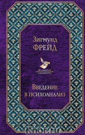 """Зигмунд Фрейд """"Введение в психоанализ. Лекции"""" Серия """"Всемирная литература"""""""