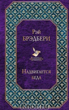 """Рэй Брэдбери """"Надвигается беда"""" Серия """"Всемирная литература"""""""