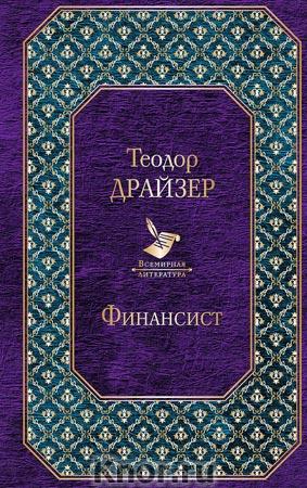 """Теодор Драйзер """"Финансист. Титан. Стоик (комплект из 3 книг)"""" Серия """"Всемирная литература"""""""