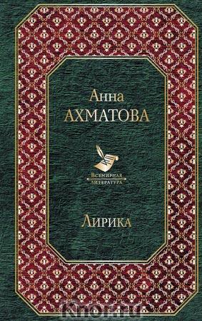 """Анна Ахматова """"Лирика"""" Серия """"Всемирная литература"""""""