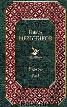 """Павел Мельников """"В лесах. Том I"""" Серия """"Всемирная литература"""""""