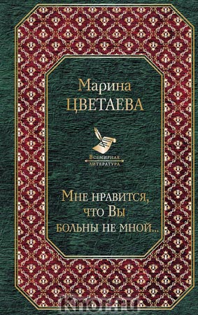 """Марина Цветаева """"Мне нравится, что Вы больны не мной"""" Серия """"Всемирная литература"""""""