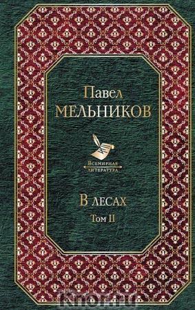"""Павел Мельников """"В лесах. Том II"""" Серия """"Всемирная литература"""""""