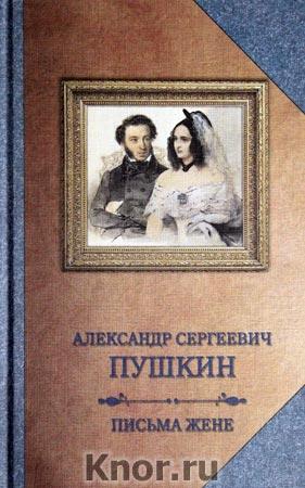 """Александр Пушкин """"Письма жене"""""""