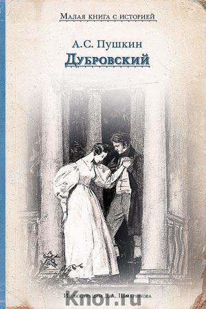"""Александр Пушкин """"Дубровский"""" Серия """"Малая книга с историей"""""""