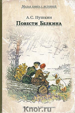 "Александр Пушкин ""Повести Белкина"" Серия ""Малая книга с историей"""