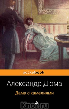 "Александр Дюма ""Дама с камелиями"" Серия ""Pocket book"" Pocket-book"