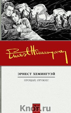 """Эрнест Хемингуэй """"Прощай, оружие!"""" Серия """"По ком звонят колокола"""""""
