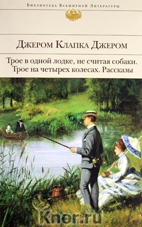 """Джером К. Джером """"Трое в одной лодке, не считая собаки. Трое на четырех колесах. Рассказы"""" Серия """"Библиотека всемирной литературы"""""""