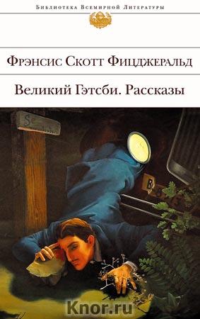 """Фрэнсис Скотт Фицджеральд """"Великий Гэтсби. Рассказы"""" Серия """"Библиотека всемирной литературы"""""""