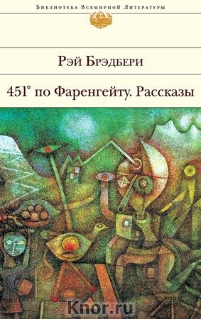 """Рэй Брэдбери """"451' по Фаренгейту. Рассказы"""" Серия """"Библиотека всемирной литературы"""""""