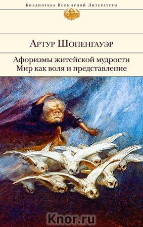 """Артур Шопенгауэр """"Афоризмы житейской мудрости. Мир как воля и представление"""" Серия """"Библиотека всемирной литературы"""""""