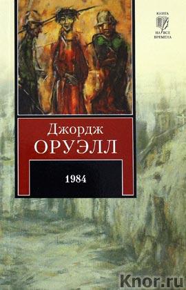 """Джордж Оруэлл """"1984"""" Серия """"Книга на все времена"""" Pocket-book"""