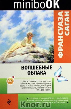 """Франсуаза Саган """"Волшебные облака"""" Серия """"Minibook"""" Pocket-book"""